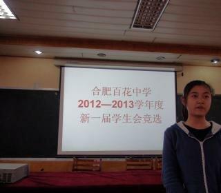 合肥百花中学2012-2013学生会竞选